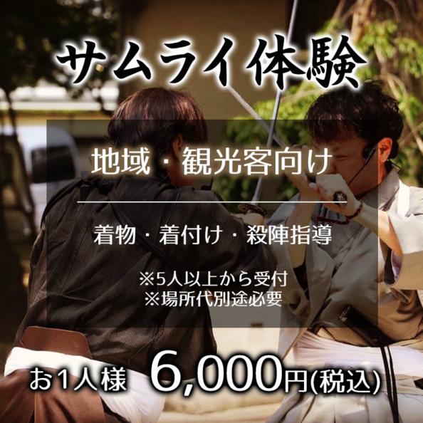 広島 侍体験 サムライショー