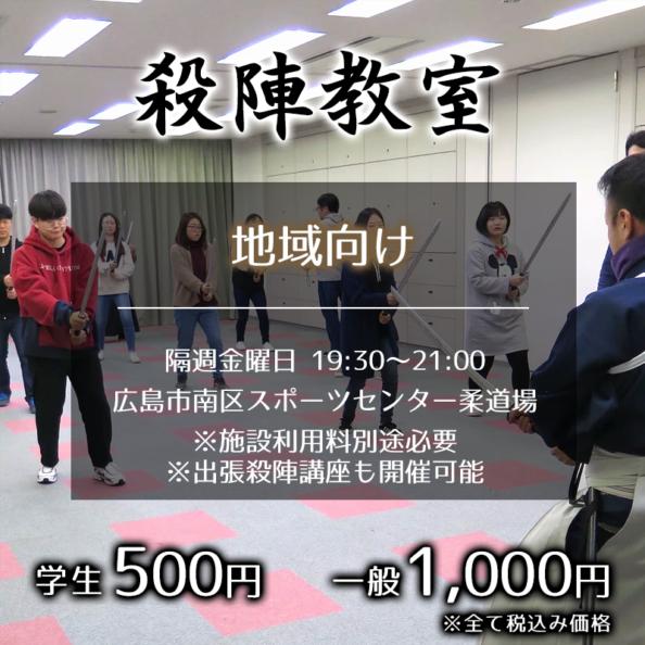 広島市の殺陣教室のサムライユニット大義
