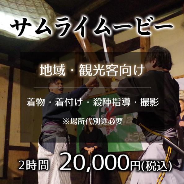 広島 侍 動画 サムライムービー